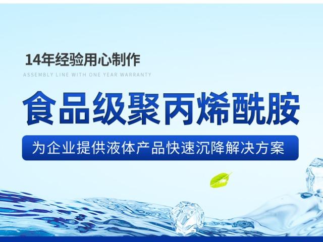 食品级聚丙烯酰胺-饮用水聚丙烯酰胺-食品级絮凝剂-东保絮凝剂