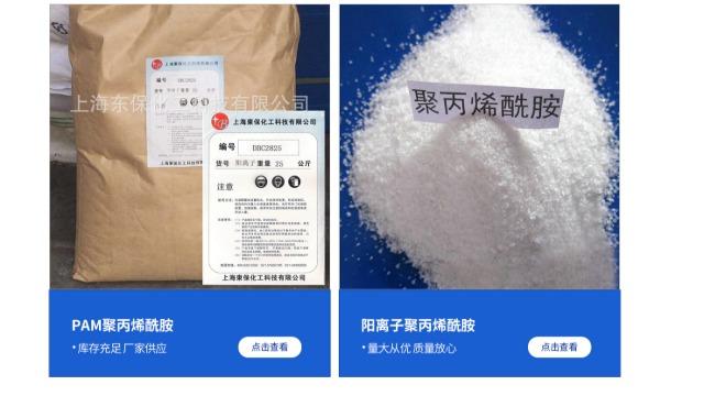 聚丙烯酰胺行业发展前景及市场分析证明其用途广泛。