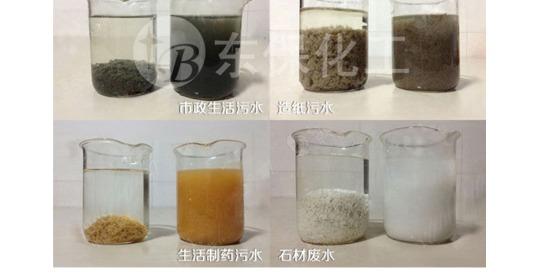 在水处理工业中的部分应用案列-东保化工-聚丙烯酰胺