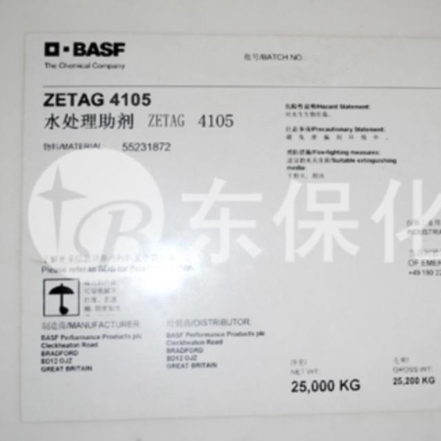 ZETAG4105巴斯夫絮凝剂-进口聚丙烯酰胺-东保化工絮凝剂