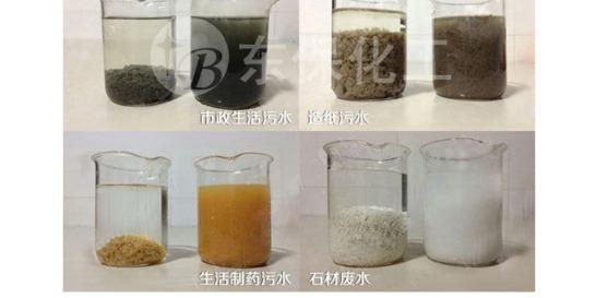 在水处理工业中的部分应用案列-东保化工-聚丙烯酰胺-絮凝剂