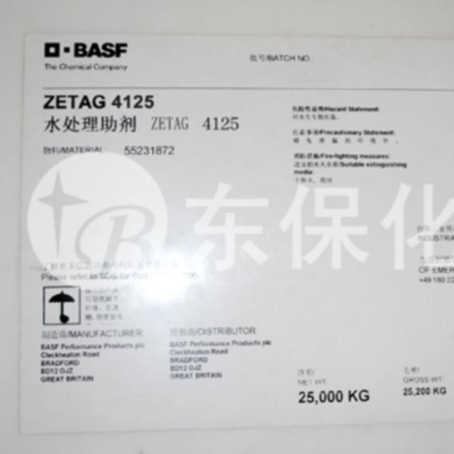 ZETAG4125巴斯夫絮凝剂-进口聚丙烯酰胺-东保化工絮凝剂