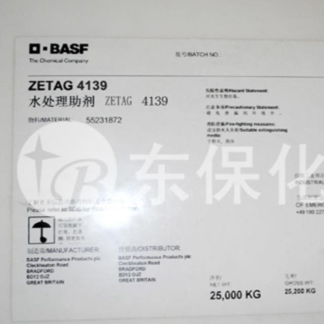 ZETAG4139巴斯夫絮凝剂-进口聚丙烯酰胺-东保化工絮凝剂