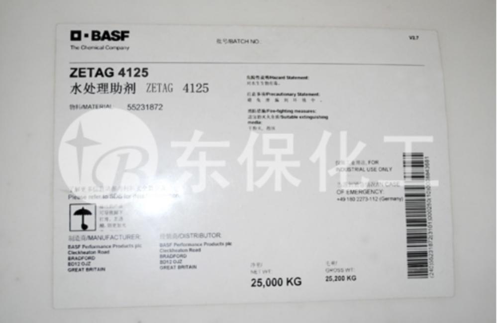 巴斯夫絮凝剂Zetag4125-进口聚丙烯酰胺-东保化工絮凝剂