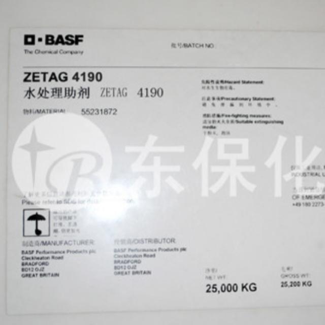 ZETAG4190巴斯夫絮凝剂-进口聚丙烯酰胺-东保化工絮凝剂
