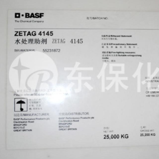 ZETAG4145巴斯夫絮凝剂-进口聚丙烯酰胺-东保化工絮凝剂