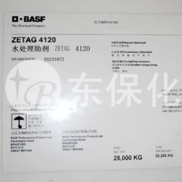 ZETAG4120巴斯夫絮凝剂-进口聚丙烯酰胺-东保化工絮凝剂