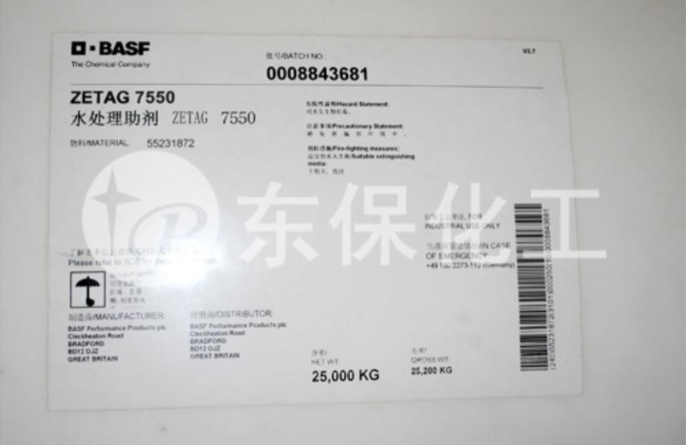 巴斯夫絮凝剂Zetag7550-进口聚丙烯酰胺-东保化工絮凝剂