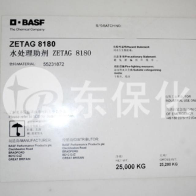 ZETAG8180巴斯夫絮凝剂-进口聚丙烯酰胺-东保化工絮凝剂