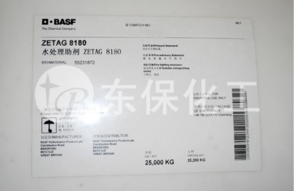 巴斯夫絮凝剂Zetag8180-进口聚丙烯酰胺-东保化工絮凝剂