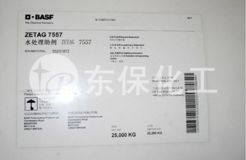 巴斯夫絮凝剂Zetag7557-进口聚丙烯酰胺-东保化工絮凝剂