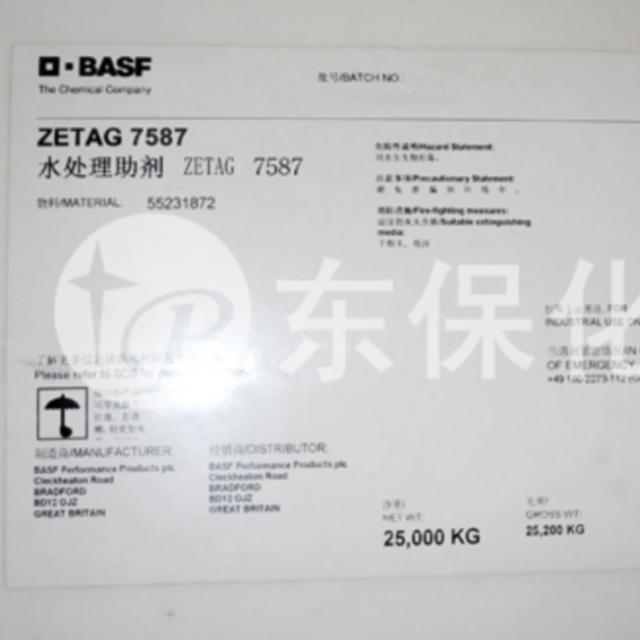ZETAG7587巴斯夫絮凝剂-进口聚丙烯酰胺-东保化工絮凝剂