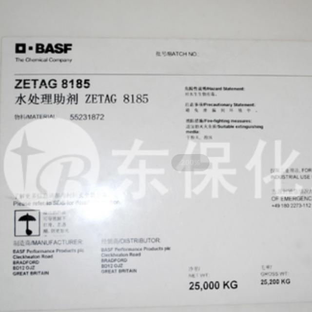 ZETAG8185巴斯夫絮凝剂-进口聚丙烯酰胺-东保化工絮凝剂
