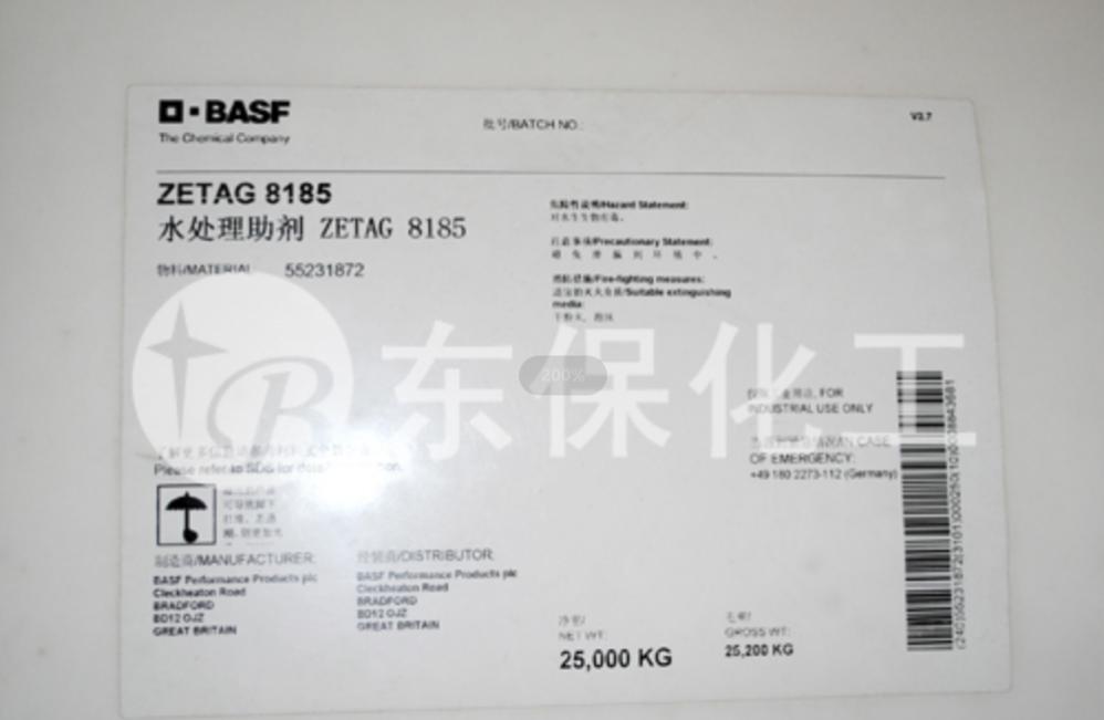 巴斯夫絮凝剂Zetag8185-进口聚丙烯酰胺-东保化工絮凝剂