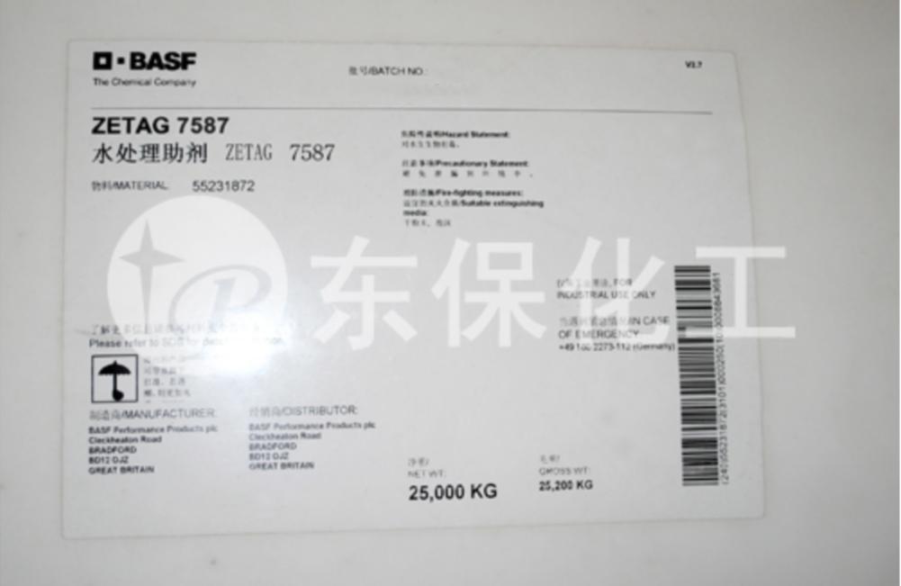 巴斯夫絮凝剂Zetag7587-进口聚丙烯酰胺-东保化工絮凝剂