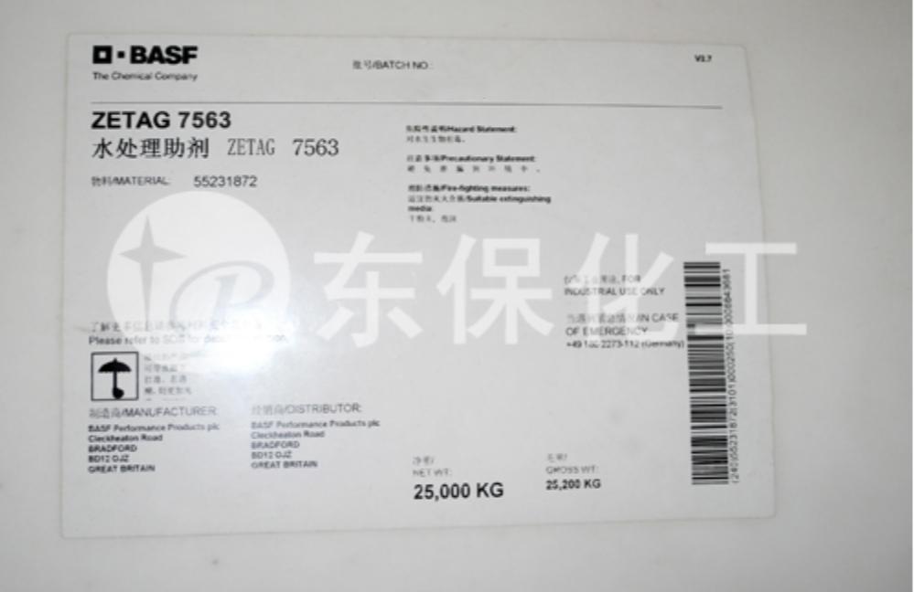 巴斯夫絮凝剂Zetag7563-进口聚丙烯酰胺-东保化工絮凝剂