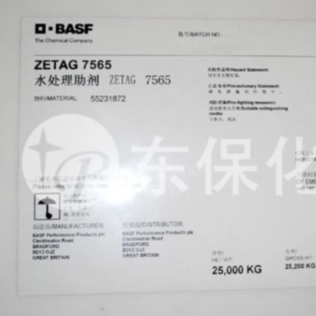 ZETAG7565巴斯夫絮凝剂-进口聚丙烯酰胺-东保化工絮凝剂