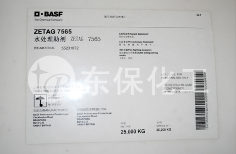 巴斯夫絮凝剂Zetag7565-进口聚丙烯酰胺-东保化工絮凝剂
