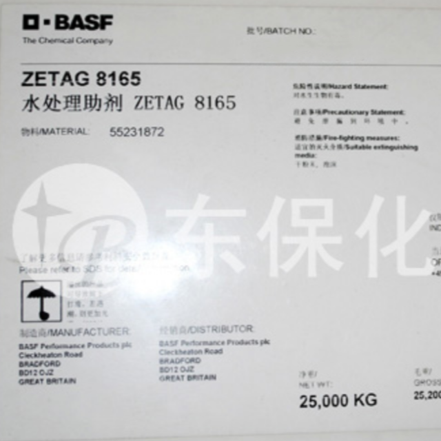 ZETAG8165巴斯夫絮凝剂-进口聚丙烯酰胺-东保化工絮凝剂