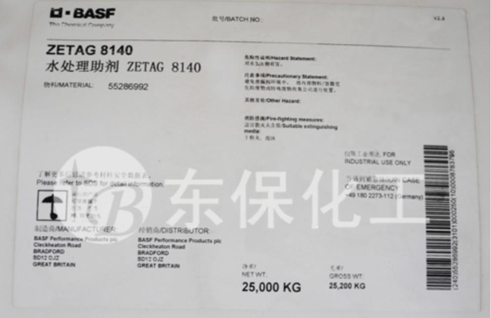 巴斯夫絮凝剂Zetag8140-进口聚丙烯酰胺-东保化工絮凝剂