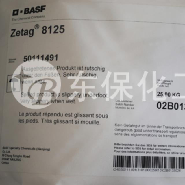 ZETAG8125巴斯夫絮凝剂-进口聚丙烯酰胺-东保化工絮凝剂