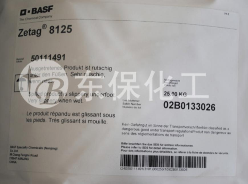 巴斯夫絮凝剂Zetag8125-进口聚丙烯酰胺-东保化工絮凝剂