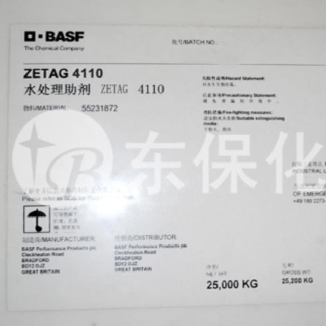 ZETAG4110巴斯夫絮凝剂-进口聚丙烯酰胺-东保化工絮凝剂