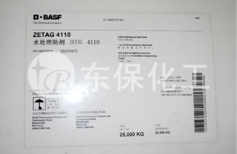 巴斯夫絮凝剂Zetag4100-进口聚丙烯酰胺-东保化工絮凝剂