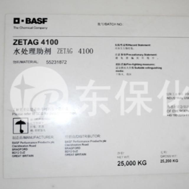 ZETAG4100巴斯夫絮凝剂-进口聚丙烯酰胺-东保化工絮凝剂