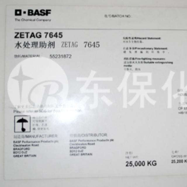 ZETAG7645巴斯夫絮凝剂-进口聚丙烯酰胺-东保化工絮凝剂