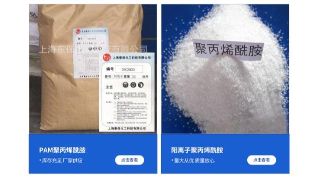 聚丙烯酰胺用量多少效果好?